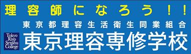 東京都理容生活衛生同業組合 東京理容専修学校